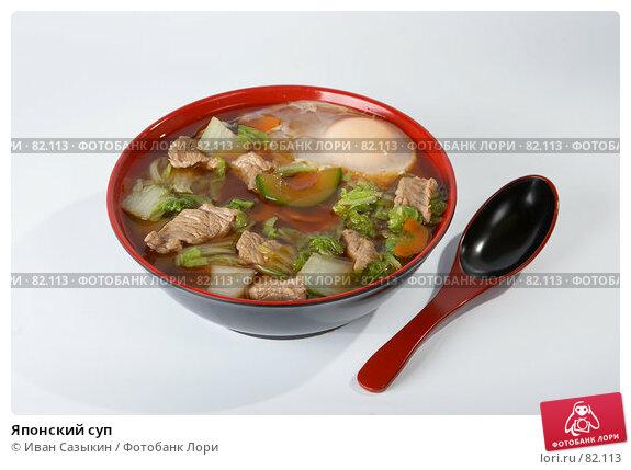 Японский суп, фото № 82113, снято 15 декабря 2006 г. (c) Иван Сазыкин / Фотобанк Лори