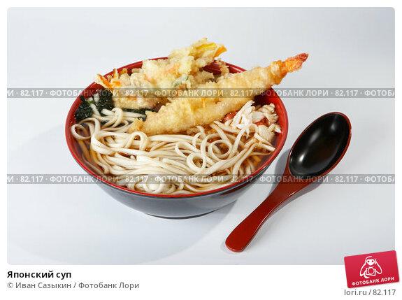 Купить «Японский суп», фото № 82117, снято 15 декабря 2006 г. (c) Иван Сазыкин / Фотобанк Лори