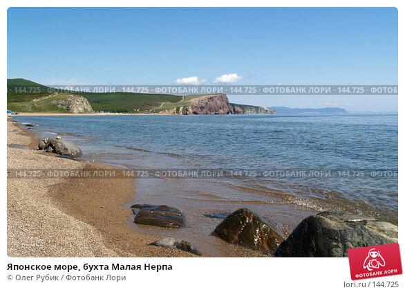 Купить «Японское море, бухта Малая Нерпа», фото № 144725, снято 19 августа 2007 г. (c) Олег Рубик / Фотобанк Лори