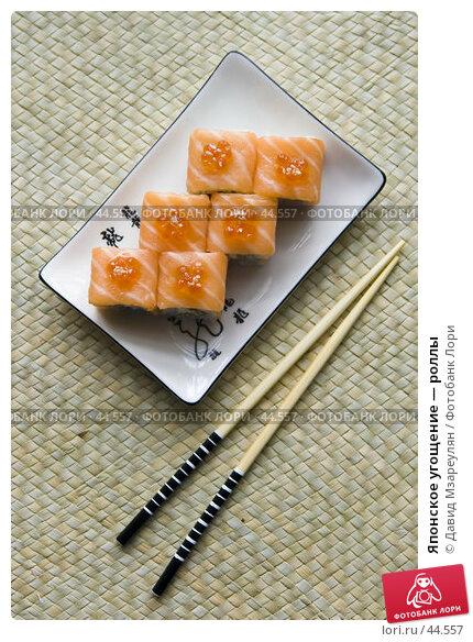 Купить «Японское угощение — роллы», фото № 44557, снято 17 мая 2007 г. (c) Давид Мзареулян / Фотобанк Лори