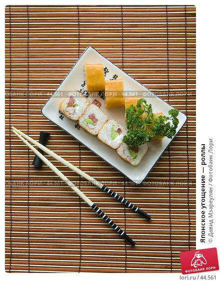 Японское угощение — роллы, фото № 44561, снято 17 мая 2007 г. (c) Давид Мзареулян / Фотобанк Лори