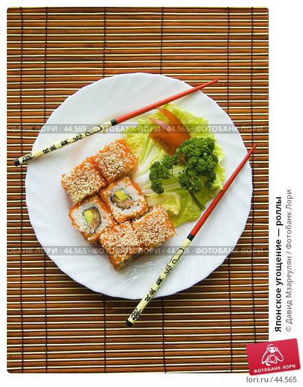 Японское угощение — роллы, фото № 44565, снято 17 мая 2007 г. (c) Давид Мзареулян / Фотобанк Лори