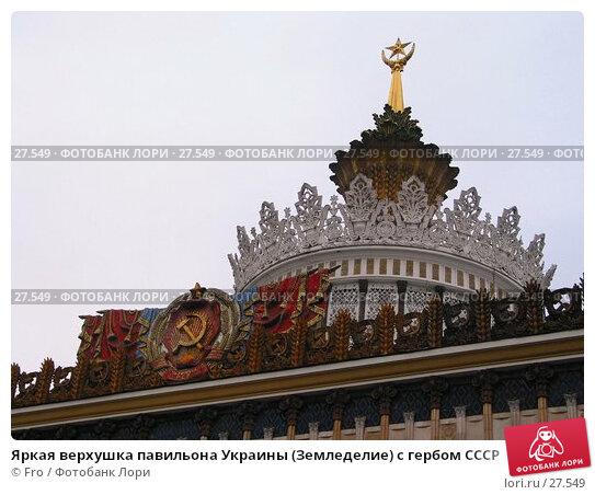 Яркая верхушка павильона Украины (Земледелие) с гербом СССР, фото № 27549, снято 13 ноября 2004 г. (c) Fro / Фотобанк Лори