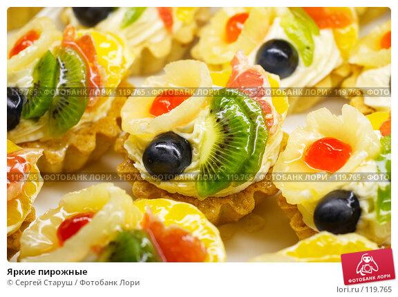 Яркие пирожные, фото № 119765, снято 12 декабря 2006 г. (c) Сергей Старуш / Фотобанк Лори