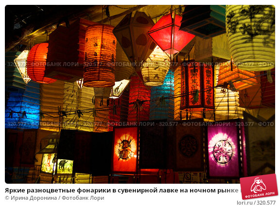 Яркие разноцветные фонарики в сувенирной лавке на ночном рынке в ГОА, фото № 320577, снято 29 декабря 2007 г. (c) Ирина Доронина / Фотобанк Лори
