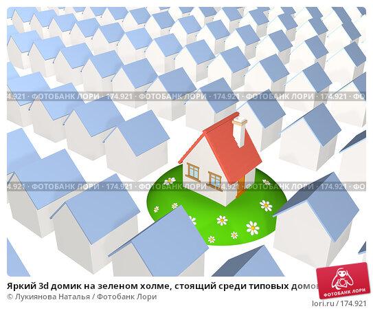 Яркий 3d домик на зеленом холме, стоящий среди типовых домов, иллюстрация № 174921 (c) Лукиянова Наталья / Фотобанк Лори