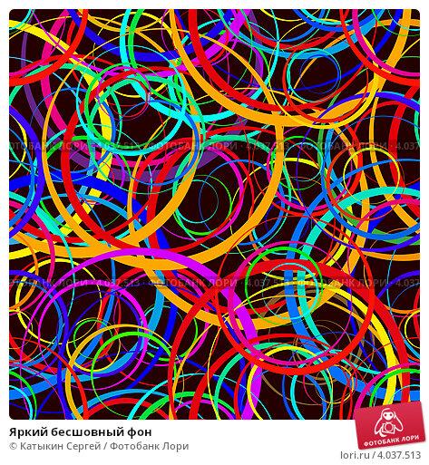 Купить «Яркий бесшовный фон», иллюстрация № 4037513 (c) Катыкин Сергей / Фотобанк Лори