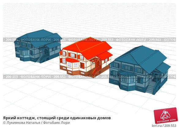 Яркий коттедж, стоящий среди одинаковых домов, иллюстрация № 209553 (c) Лукиянова Наталья / Фотобанк Лори