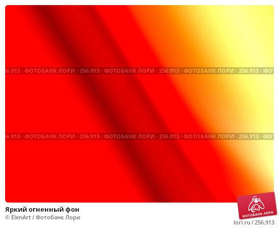Яркий огненный фон, иллюстрация № 256913 (c) ElenArt / Фотобанк Лори