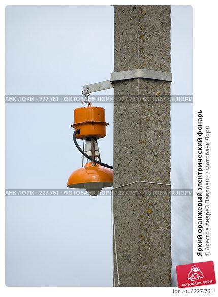 Яркий оранжевый электрический фонарь, фото № 227761, снято 9 марта 2008 г. (c) Арестов Андрей Павлович / Фотобанк Лори