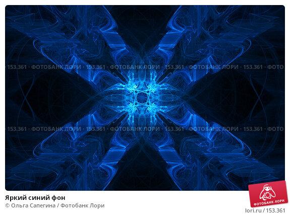 Яркий синий фон, иллюстрация № 153361 (c) Ольга Сапегина / Фотобанк Лори