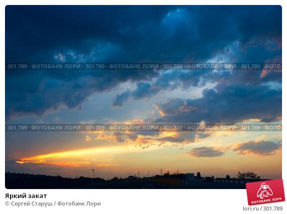 Яркий закат, фото № 301789, снято 19 августа 2007 г. (c) Сергей Старуш / Фотобанк Лори