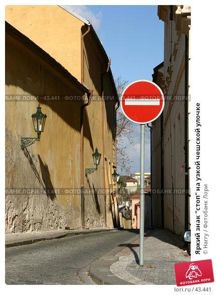 "Яркий знак ""стоп"" на узкой чешской улочке, фото № 43441, снято 24 мая 2017 г. (c) Harry / Фотобанк Лори"