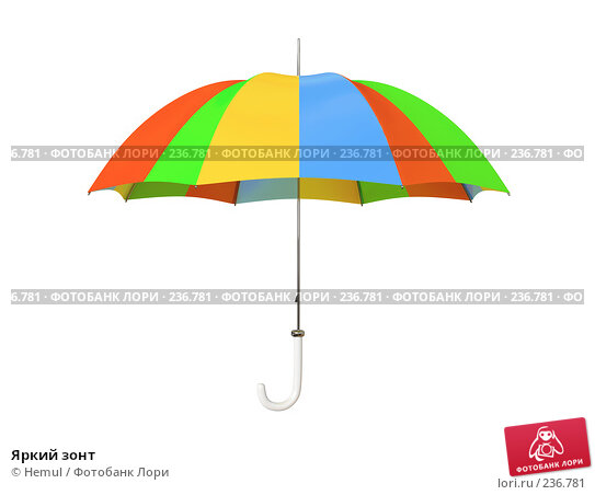 Яркий зонт, иллюстрация № 236781 (c) Hemul / Фотобанк Лори