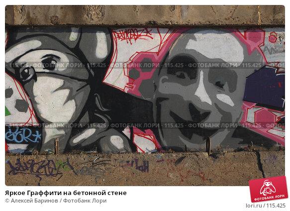 Яркое Граффити на бетонной стене, фото № 115425, снято 11 ноября 2007 г. (c) Алексей Баринов / Фотобанк Лори