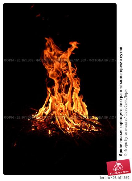 Купить «Яркое пламя горящего костра в темное время суток», фото № 26161369, снято 2 мая 2017 г. (c) Игорь Кутателадзе / Фотобанк Лори