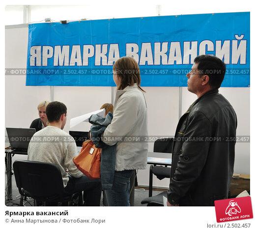 Купить «Ярмарка вакансий», эксклюзивное фото № 2502457, снято 28 апреля 2011 г. (c) Анна Мартынова / Фотобанк Лори