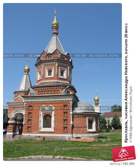 Ярославль, часовня Александра Невского, начало 20 века, фото № 180389, снято 9 июля 2006 г. (c) ИВА Афонская / Фотобанк Лори