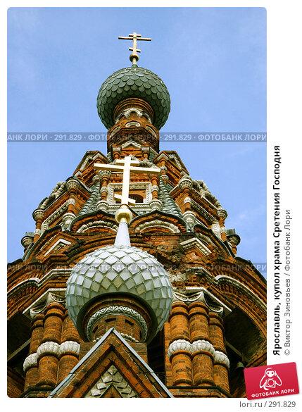 Ярославль, купол храма Сретения Господня, эксклюзивное фото № 291829, снято 29 апреля 2008 г. (c) Виктор Зиновьев / Фотобанк Лори
