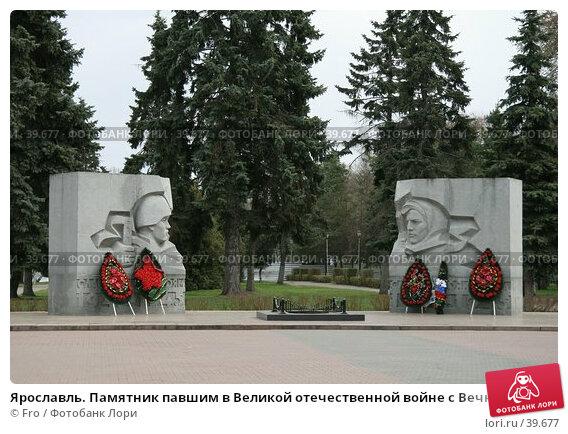 Ярославль. Памятник павшим в Великой отечественной войне с Вечным огнем, фото № 39677, снято 30 апреля 2007 г. (c) Fro / Фотобанк Лори