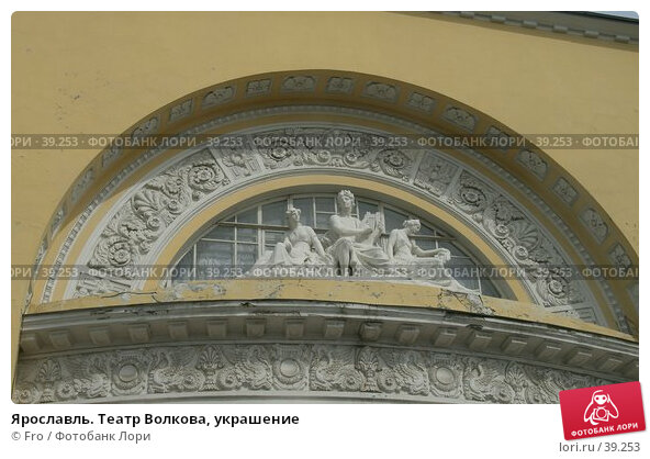 Ярославль. Театр Волкова, украшение, фото № 39253, снято 30 апреля 2007 г. (c) Fro / Фотобанк Лори