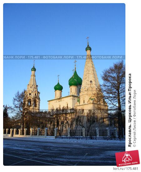 Ярославль. Церковь Ильи Пророка, фото № 175481, снято 3 января 2008 г. (c) Сергей Лисов / Фотобанк Лори