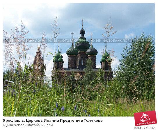 Ярославль. Церковь Иоанна Предтечи в Толчкове, фото № 40165, снято 15 июня 2004 г. (c) Julia Nelson / Фотобанк Лори