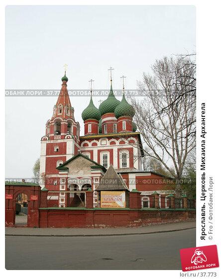 Купить «Ярославль. Церковь Михаила Архангела», фото № 37773, снято 30 апреля 2007 г. (c) Fro / Фотобанк Лори