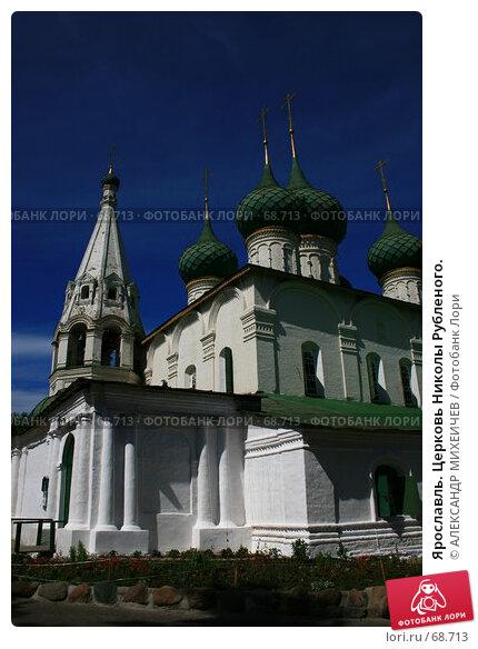 Ярославль. Церковь Николы Рубленого., фото № 68713, снято 16 июня 2007 г. (c) АЛЕКСАНДР МИХЕИЧЕВ / Фотобанк Лори