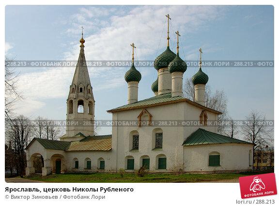 Ярославль, церковь Николы Рубленого, эксклюзивное фото № 288213, снято 29 апреля 2008 г. (c) Виктор Зиновьев / Фотобанк Лори