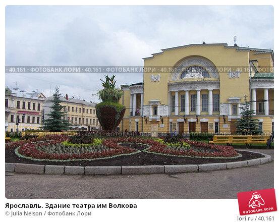 Ярославль. Здание театра им Волкова, фото № 40161, снято 18 июня 2005 г. (c) Julia Nelson / Фотобанк Лори