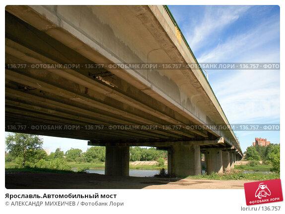 Ярославль.Автомобильный мост, фото № 136757, снято 16 июня 2007 г. (c) АЛЕКСАНДР МИХЕИЧЕВ / Фотобанк Лори