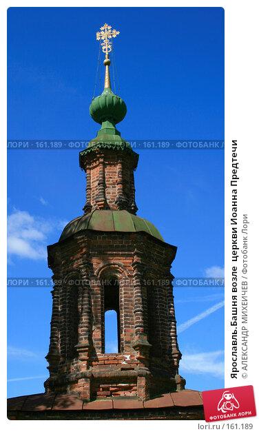 Ярославль.Башня возле  церкви Иоанна Предтечи, фото № 161189, снято 16 июня 2007 г. (c) АЛЕКСАНДР МИХЕИЧЕВ / Фотобанк Лори