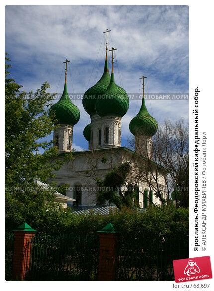 Купить «Ярославль.Феодоровский кафедральный собор.», фото № 68697, снято 16 июня 2007 г. (c) АЛЕКСАНДР МИХЕИЧЕВ / Фотобанк Лори