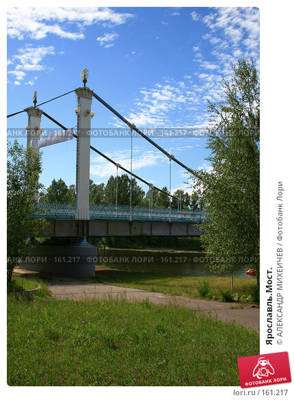 Ярославль.Мост., фото № 161217, снято 16 июня 2007 г. (c) АЛЕКСАНДР МИХЕИЧЕВ / Фотобанк Лори