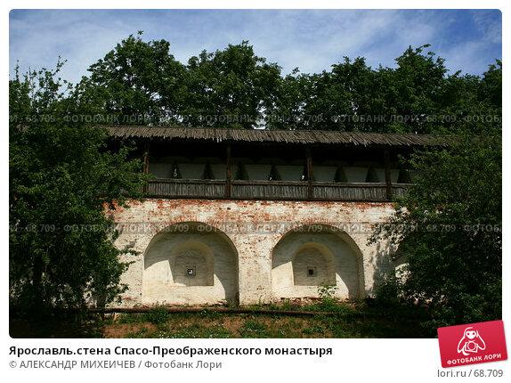 Ярославль.стена Спасо-Преображенского монастыря, фото № 68709, снято 16 июня 2007 г. (c) АЛЕКСАНДР МИХЕИЧЕВ / Фотобанк Лори
