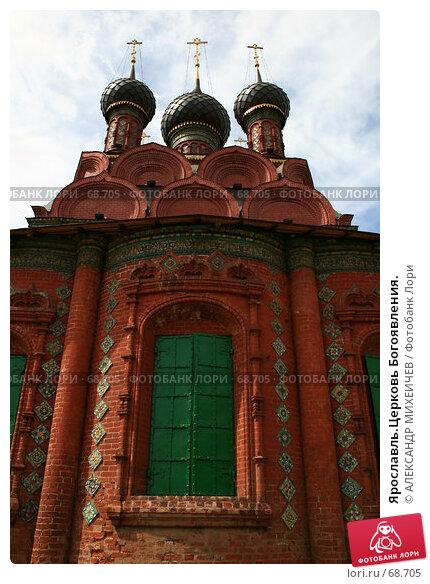 Ярославль.Церковь Богоявления., фото № 68705, снято 16 июня 2007 г. (c) АЛЕКСАНДР МИХЕИЧЕВ / Фотобанк Лори