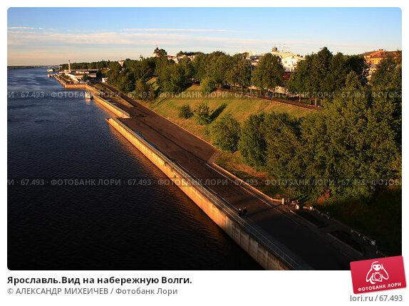 Ярославль.Вид на набережную Волги., фото № 67493, снято 16 июня 2007 г. (c) АЛЕКСАНДР МИХЕИЧЕВ / Фотобанк Лори