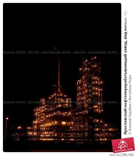 Купить «Ярославский нефтеперерабатывающий завод, вид ночью. Ярославль.», фото № 295105, снято 22 сентября 2006 г. (c) Алексей Зарубин / Фотобанк Лори