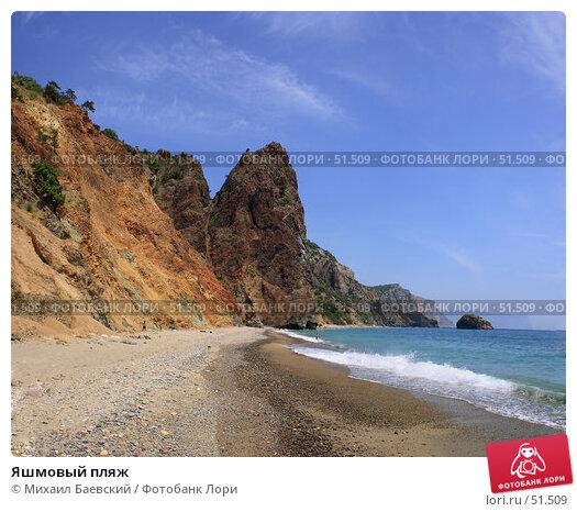 Яшмовый пляж, фото № 51509, снято 29 апреля 2017 г. (c) Михаил Баевский / Фотобанк Лори