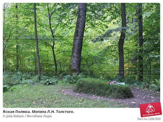 Ясная Поляна. Могила Л.Н. Толстого., фото № 220933, снято 22 сентября 2007 г. (c) Julia Nelson / Фотобанк Лори