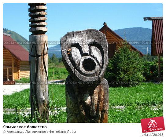 Купить «Языческое божество», фото № 20013, снято 27 августа 2006 г. (c) Александр Литовченко / Фотобанк Лори