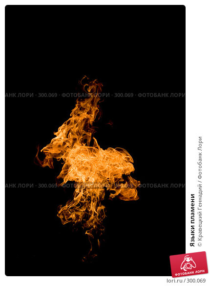 Языки пламени, фото № 300069, снято 14 ноября 2006 г. (c) Кравецкий Геннадий / Фотобанк Лори
