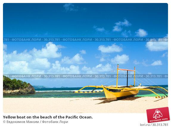 Купить «Yellow boat on the beach of the Pacific Ocean.», фото № 30313781, снято 2 марта 2019 г. (c) Евдокимов Максим / Фотобанк Лори