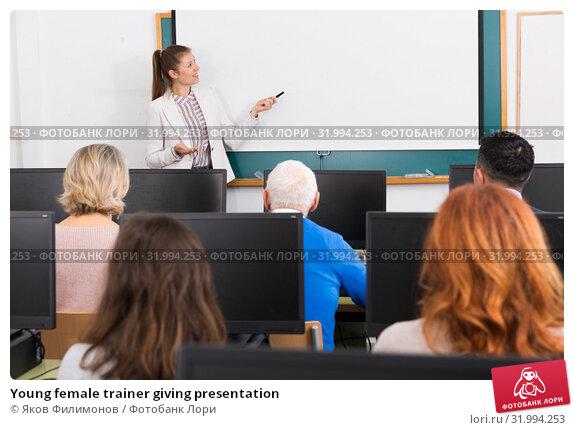 Купить «Young female trainer giving presentation», фото № 31994253, снято 20 февраля 2019 г. (c) Яков Филимонов / Фотобанк Лори