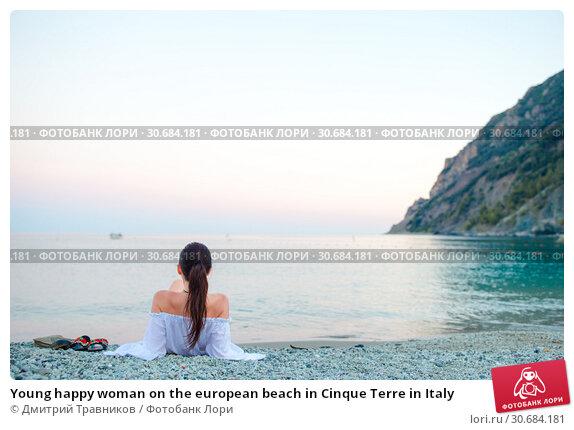 Купить «Young happy woman on the european beach in Cinque Terre in Italy», фото № 30684181, снято 10 июня 2017 г. (c) Дмитрий Травников / Фотобанк Лори