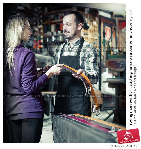 Купить «Young man worker assisting female customer in choosing belt», фото № 26581733, снято 23 февраля 2019 г. (c) Яков Филимонов / Фотобанк Лори
