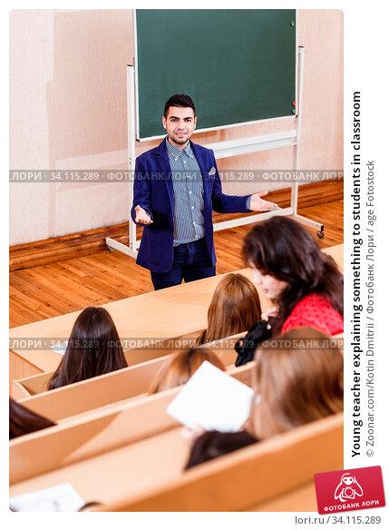 Купить «Young teacher explaining something to students in classroom», фото № 34115289, снято 11 июля 2020 г. (c) age Fotostock / Фотобанк Лори