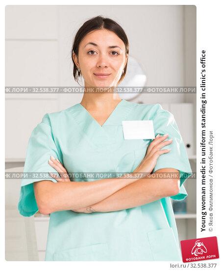 Купить «Young woman medic in uniform standing in clinic's office», фото № 32538377, снято 1 мая 2018 г. (c) Яков Филимонов / Фотобанк Лори