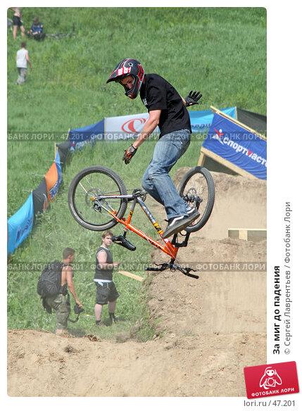 За миг до падения, фото № 47201, снято 27 мая 2007 г. (c) Сергей Лаврентьев / Фотобанк Лори